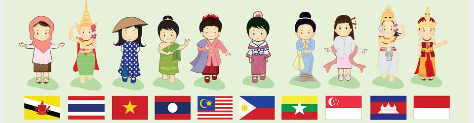 ประชาคมอาเซียน AEC
